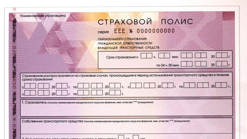 В Думе поддержали предложение о скидках на ОСАГО за езду без нарушений