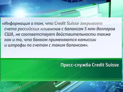 Forbes: Credit Suisse не вводил санкций против своих российских клиентов