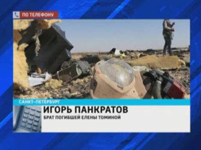 В числе пассажиров лайнера A321 была уроженка Тюменской области