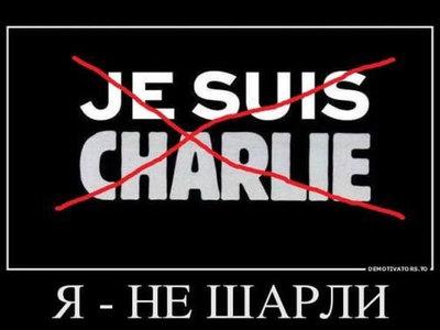 ������������� ���������� Charlie Hebdo: ������ � ����, � �������
