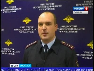 Московский бизнесмен обманул смоленский банк на 130 миллионов рублей