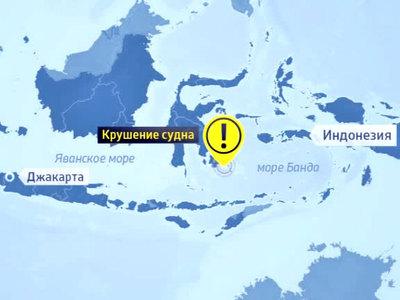 У берегов Индонезии ищут потерявшееся судно