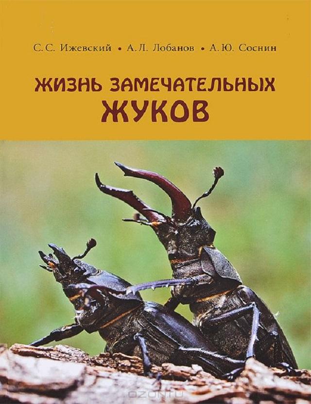 C.С. Ижевский, А.Л. Лобанов, А.Ю. Соснин. Жизнь замечательных жуков (Издательство КОДЕКС).
