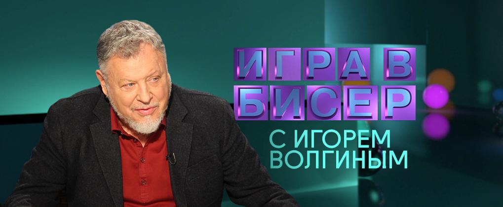 «Игра в бисер» на канале «Культура»
