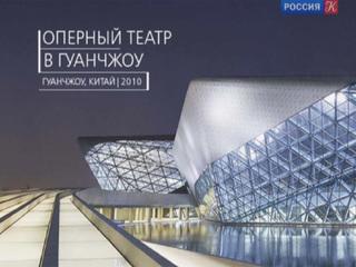 ОПЕРНЫЙ ТЕАТР В ГУАНЧЖОУ (ГУАНЧЖОУ, КИТАЙ. 2010) Архитектор Заха Хадид