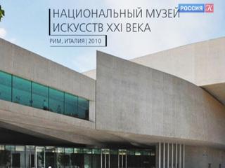 НАЦИОНАЛЬНЫЙ МУЗЕЙ ИСКУССТВ XXI ВЕКА (РИМ, ИТАЛИЯ. 2010). Архитектор Заха Хадид