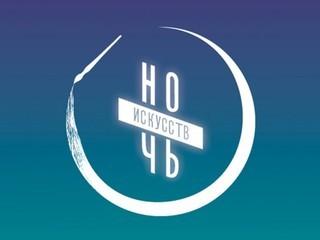 «Ночь искусств» пройдёт в Москве под девизом «Время создавать»