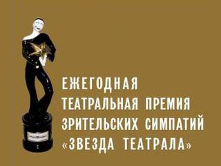 «Звезда Театрала»