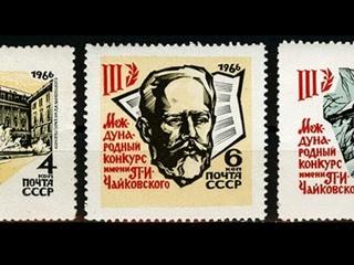 Из истории Конкурса Чайковского. 1966 год.   / Автор: