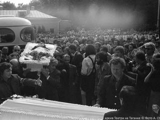 Похороны Владимира Высоцкого / Автор: Фото предоставлено пресс-службой Театра на Таганке