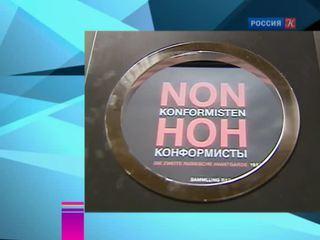 Новости культуры. Эфир от 24.08.2015 (23:45)