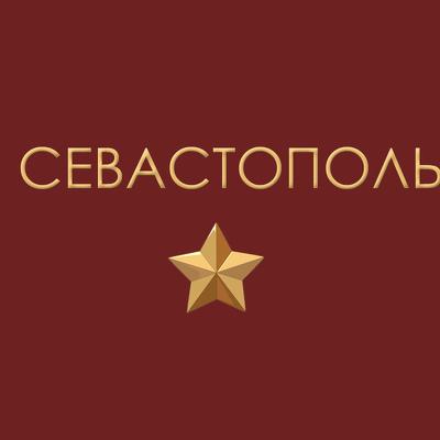 В Севастополе около двух тысяч человек спели «Легендарный Севастополь»