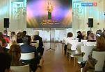 В Москве вручили ежегодную Всероссийскую премию