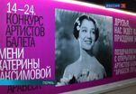 В Перми открылся конкурс артистов балета