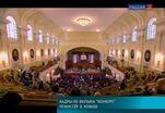 Фильм о лауреатах XV Конкурса Чайковского представили в столице