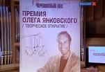 В Доме музыки состоялось награждение Премией имени Олега Янковского
