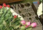 На Троекуровском кладбище открыт памятник Виталию Вульфу
