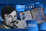 Архив Тарковского выставлен на торги аукционного дома