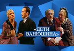 В репертуар Малого театра вернулась пьеса Сергея Найденова