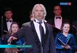 Дмитрий Хворостовский дал в Петербурге юбилейный концерт