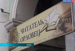 Городская библиотека Орла оказалось под угрозой выселения
