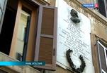 В Риме будет открыт музей Гоголя
