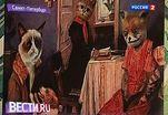 В Россию приехал Упоротый лис