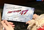 В Москве состоялась премьера фильма, посвященного выдающемуся хоккеисту Валерию Харламову