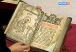 К 450-летию первой в России печатной книги