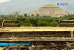 Тайны древних пирамид Теотиуакана будут раскрыты