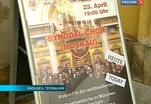 В Мюнхене выступил Московский Синодальный хор