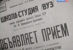 Школе-студии МХАТ - 70 лет