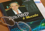 К 100-летию философа Поля Рикера