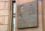 В память об Андрее Вознесенском в Москве открыта мемориальная доска