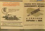 К 70-летию Курской битвы в столице открылась уникальная историко-документальная выставка