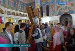 В Минске встретили великую христианскую святыню
