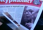 Москва простилась с профессором журфака МГУ Семеном Гуревичем