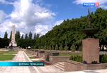В Берлине после реставрации открыт мемориал павшим советским воинам