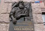 День памяти художника Александра Кибальникова