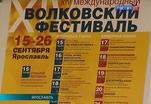 В Ярославле открыт Волковский театральный фестиваль