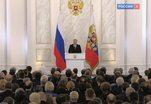 Президент России обратился с традиционным посланием Федеральному собранию