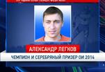 Александр Легков - лучший спортсмен февраля
