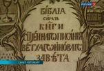Раритеты из библиотеки императора Павла Первого представлены в Гатчине
