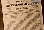 «Литературная газета» отмечает юбилей