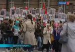 В Петербурге прошел Марш памяти «Бессмертный полк»