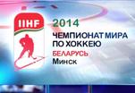 Хоккей. ЧМ-2014. Обзор воскресных матчей