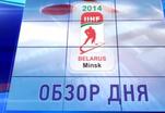 Хоккей. ЧМ-2014. Обзор седьмого дня