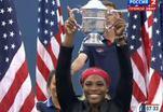 Серена Уильямс вошла в историю, выиграв 18-й кубок Большого шлема