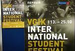 Международный студенческий фестиваль ВГИК стартовал