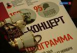 В Московской консерватории отметили 155-летие со дня рождения М.Ипполитова-Иванова